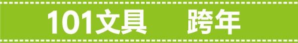 跨年banner