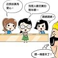 101文具漫畫_精神賠償_02.jpg