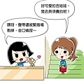 101文具漫畫_精神賠償_01.jpg