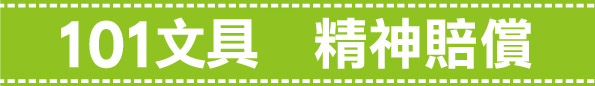 精神賠償banner.jpg