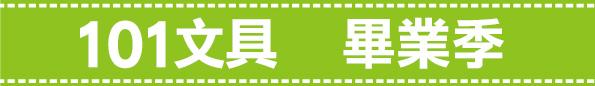 2014畢業季banner