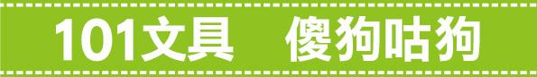 2014傻狗咕狗banner