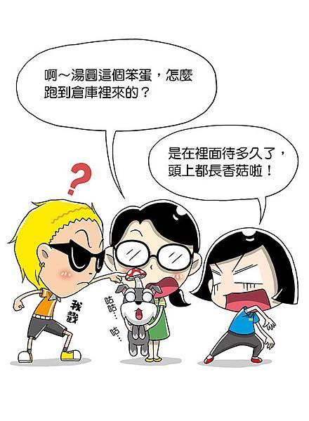101文具漫畫2014傻狗咕狗_04
