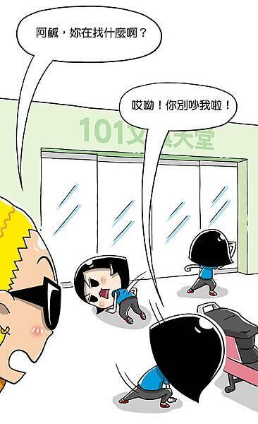 101文具漫畫2014傻狗咕狗_01