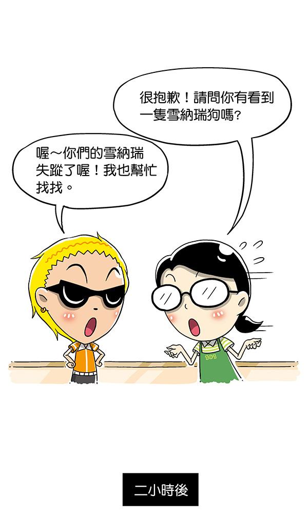 101文具漫畫2014傻狗咕狗_02