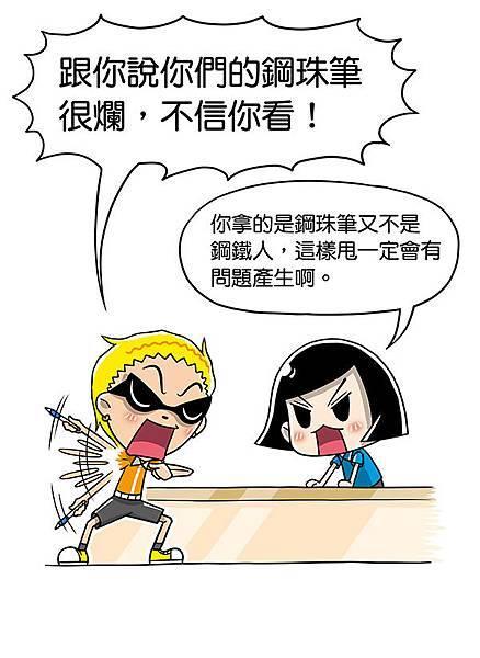 101文具漫畫2016鋼珠筆01.jpg
