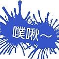 101文具漫畫2016鋼珠筆03.jpg
