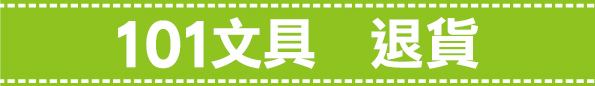 2015退貨banner.jpg