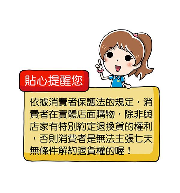 101文具漫畫2015退貨06.jpg