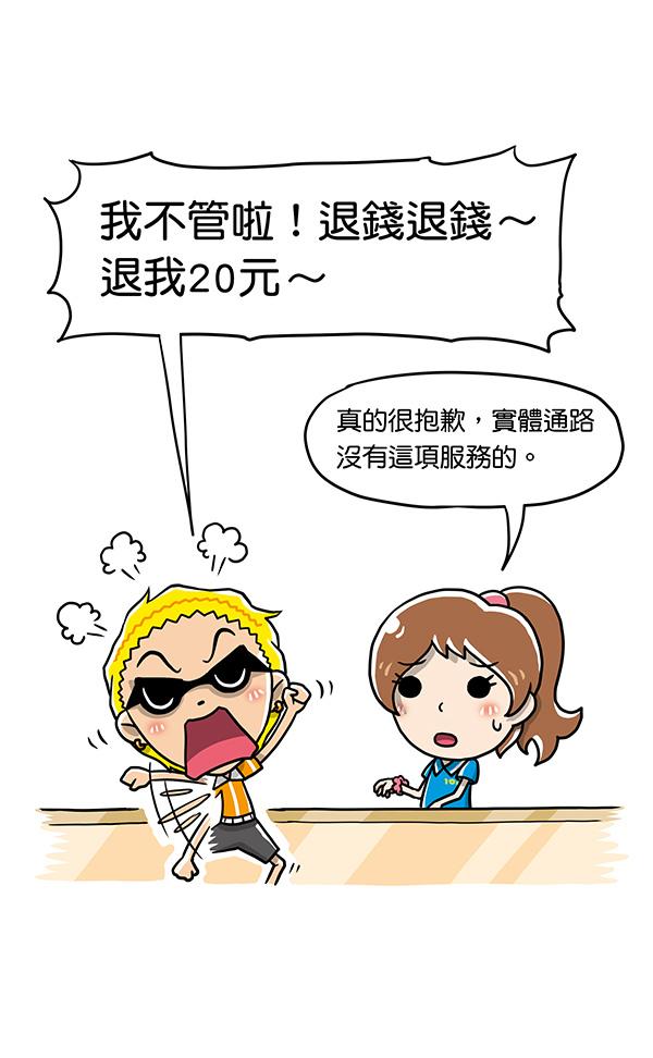 101文具漫畫2015退貨02.jpg