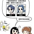 101文具漫畫2015退貨04.jpg