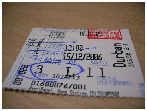 校慶後去看電影