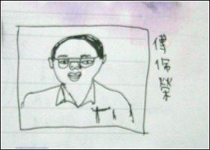 我畫的傅佩榮