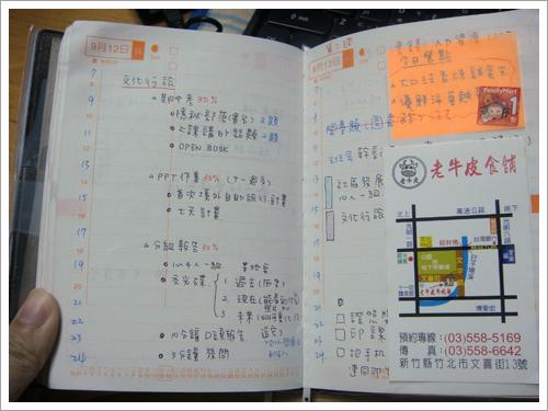 2010-09-14 2010-09-14 002 003 拷貝.png