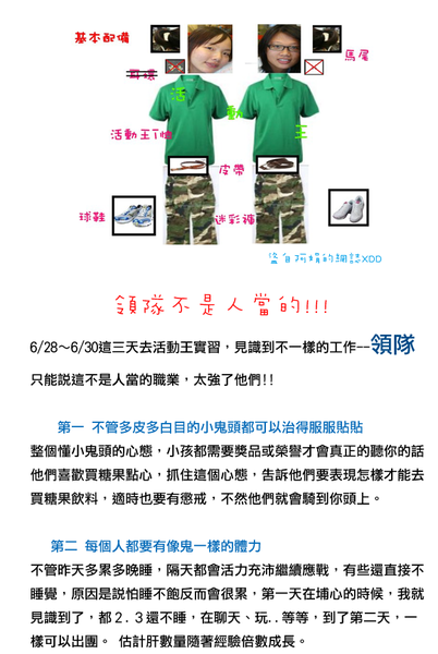 活動王實習1.png