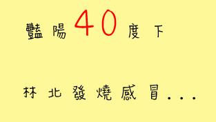 感冒02.png