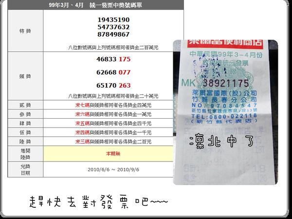 2010-05-27 中200元.png