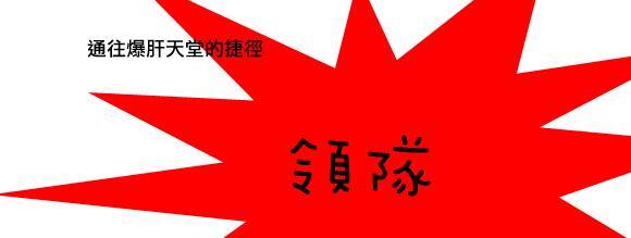 活動王實習3.png