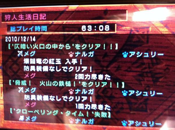 201012 湯米手機 050.JPG