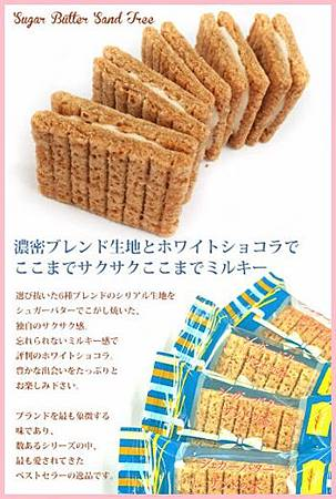 rakutan-sugar-butter-sand-tree