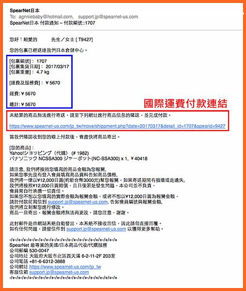 付款通知email_副本