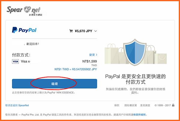 第二階段付款paypal畫面_副本