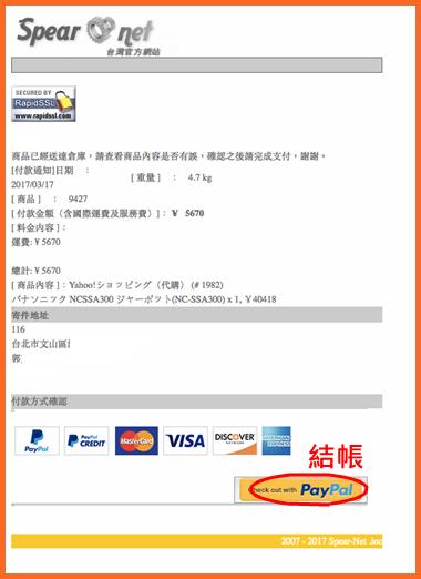 第二階段付款入口_副本