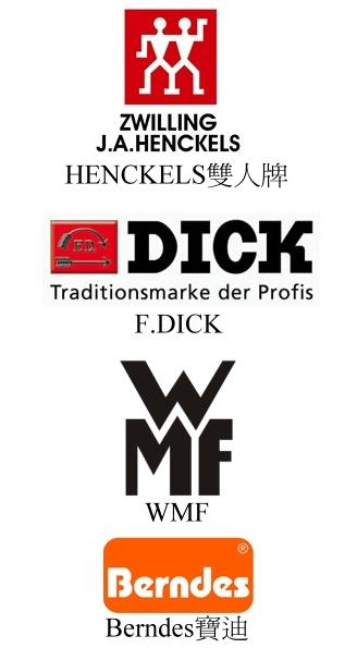 德國四大廚具廠牌標誌
