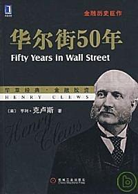 華爾街50年