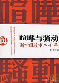 喧嘩與騷動︰新中國股市二十年