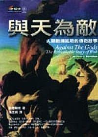 與天為敵-人類戰勝風險的傳奇故事