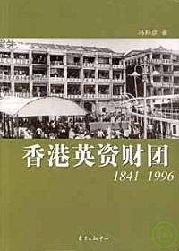 香港英資財團︰1841—1996