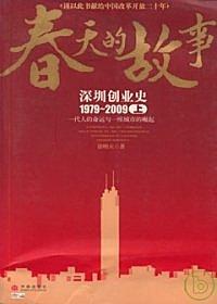 春天的故事︰深圳創業史1979~2009