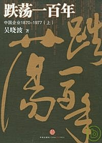 跌蕩一百年︰中國企業1870~1977