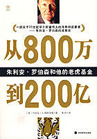 從800萬到200億-朱利安.羅伯森和他的老虎基金