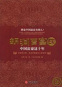胡潤百富榜︰中國富豪這十年