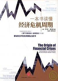 一本書讀懂經濟危機周期