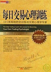 每日交易心理訓練︰101條規則把您訓練成交易心理學專家