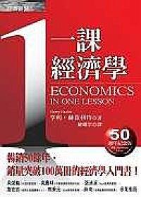 一課經濟學