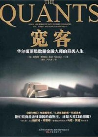 The Quants: How a New B