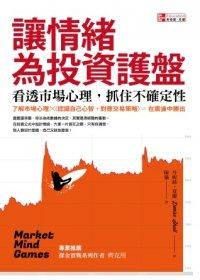 讓情緒為投資護盤:看透市場心理,抓住不確定性