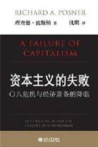 資本主義的失敗:0八危機與經濟蕭條的降臨