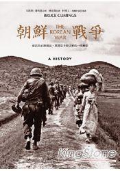 朝鮮戰爭:你以為已經遺忘,其實從不曾了解的一段歷史(The Korean War: A History ,Bruce Cumings)