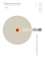 想像的共同體:民族主義的起源與散布(Imagined Communities: Reflections on the Origin and Spread of Nationalism,Benedict Anderson)