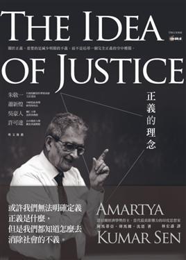 正義的理念(The Idea of Justice ,Amartya Kumar Sen)