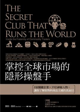 掌控全球市場的隱形操盤手: 8家關鍵企業X 39位神秘人物, 讓你了解原物料商品王國的真面目