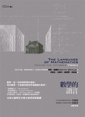 數學的語言