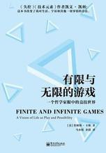有限與無限的遊戲