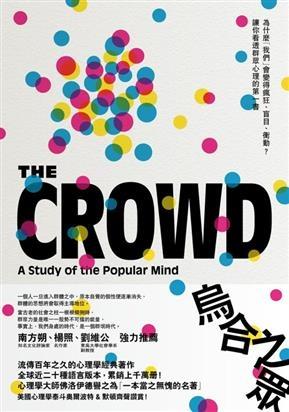 烏合之眾:為什麼「我們」會變得瘋狂、盲目、衝動? 讓你看透群眾心理的第一書