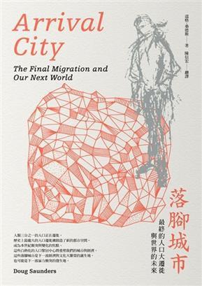 落腳城市:最終的人口大遷徙與世界的未來
